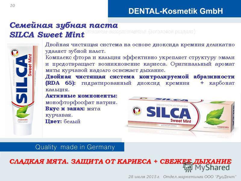 28 июля 2015 г.28 июля 2015 г.28 июля 2015 г.28 июля 2015 г.Отдел маркетинга ООО Рус Дент 10 Семейная зубная паста SILCA Sweet Mint СЛАДКАЯ МЯТА. ЗАЩИТА ОТ КАРИЕСА + СВЕЖЕЕ ДЫХАНИЕ
