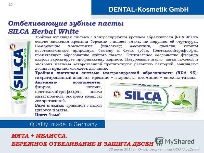 28 июля 2015 г.28 июля 2015 г.28 июля 2015 г.28 июля 2015 г.Отдел маркетинга ООО Рус Дент 12 Отбеливающие зубные пасты SILCA Herbal White МЯТА + МЕЛИССА. БЕРЕЖНОЕ ОТБЕЛИВАНИЕ И ЗАЩИТА ДЕСЕН