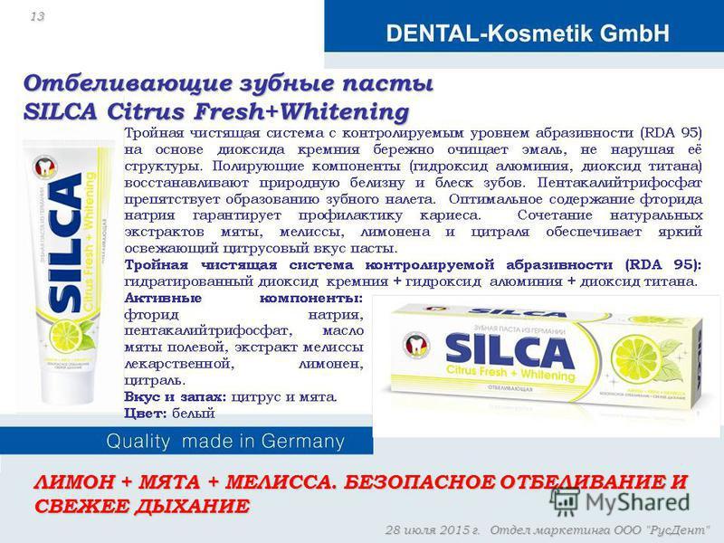 28 июля 2015 г.28 июля 2015 г.28 июля 2015 г.28 июля 2015 г.Отдел маркетинга ООО Рус Дент 13 Отбеливающие зубные пасты SILCA Citrus Fresh+Whitening ЛИМОН + МЯТА + МЕЛИССА. БЕЗОПАСНОЕ ОТБЕЛИВАНИЕ И СВЕЖЕЕ ДЫХАНИЕ