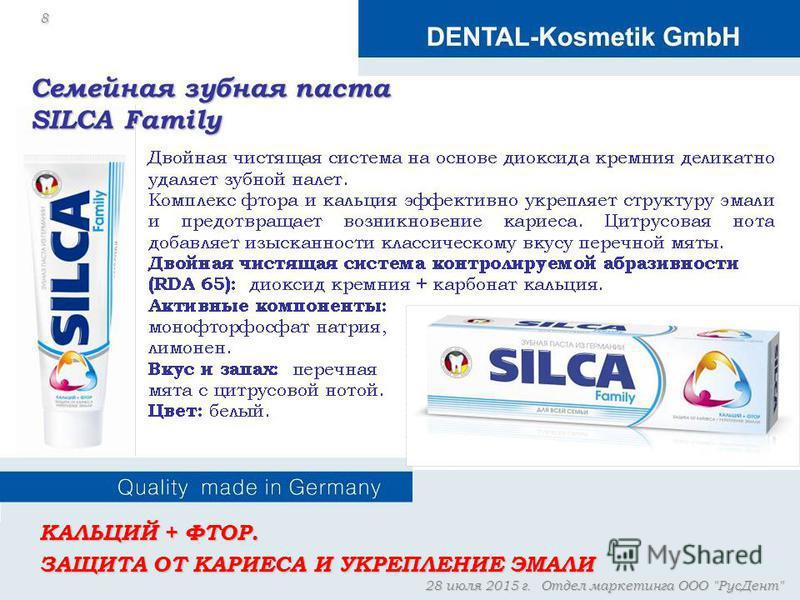 28 июля 2015 г.28 июля 2015 г.28 июля 2015 г.28 июля 2015 г.Отдел маркетинга ООО Рус Дент 8 Семейная зубная паста SILCA Family КАЛЬЦИЙ + ФТОР. ЗАЩИТА ОТ КАРИЕСА И УКРЕПЛЕНИЕ ЭМАЛИ