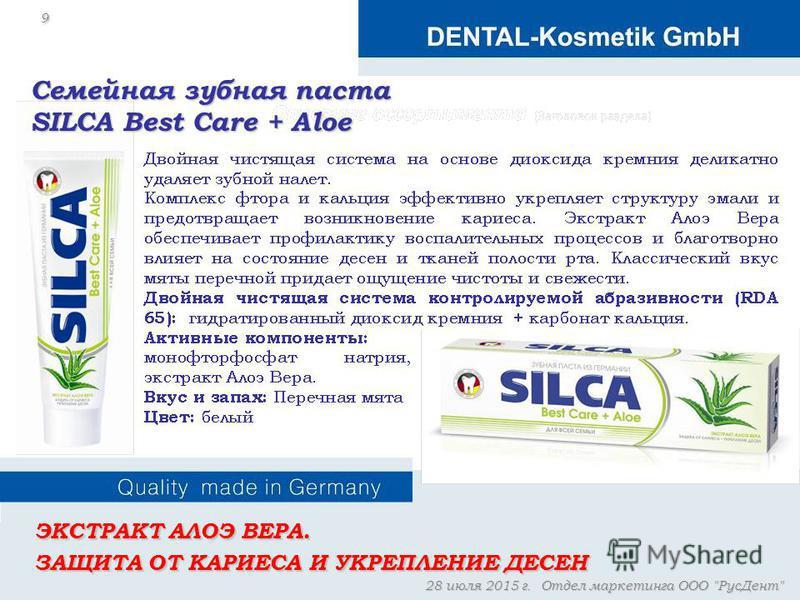 28 июля 2015 г.28 июля 2015 г.28 июля 2015 г.28 июля 2015 г.Отдел маркетинга ООО Рус Дент 9 Семейная зубная паста SILCA Best Care + Aloe ЭКСТРАКТ АЛОЭ ВЕРА. ЗАЩИТА ОТ КАРИЕСА И УКРЕПЛЕНИЕ ДЕСЕН