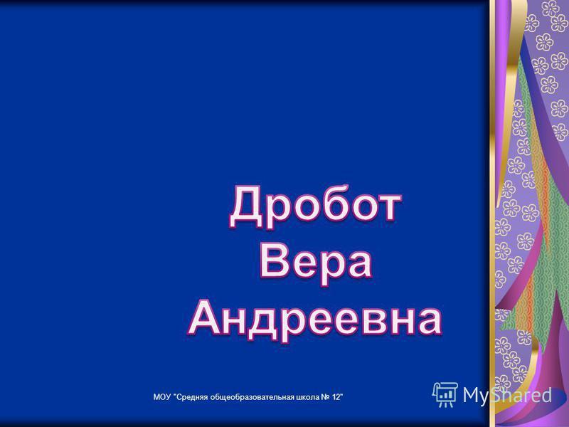 МОУ Средняя общеобразовательная школа 12