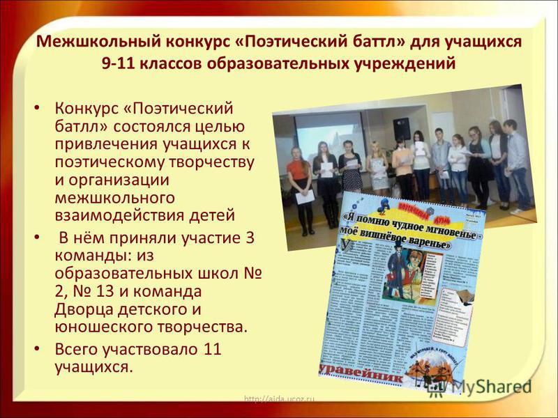 http://aida.ucoz.ru Межшкольный конкурс «Поэтический баттл» для учащихся 9-11 классов образовательных учреждений Конкурс «Поэтический батлл» состоялся целью привлечения учащихся к поэтическому творчеству и организации межшкольного взаимодействия дете