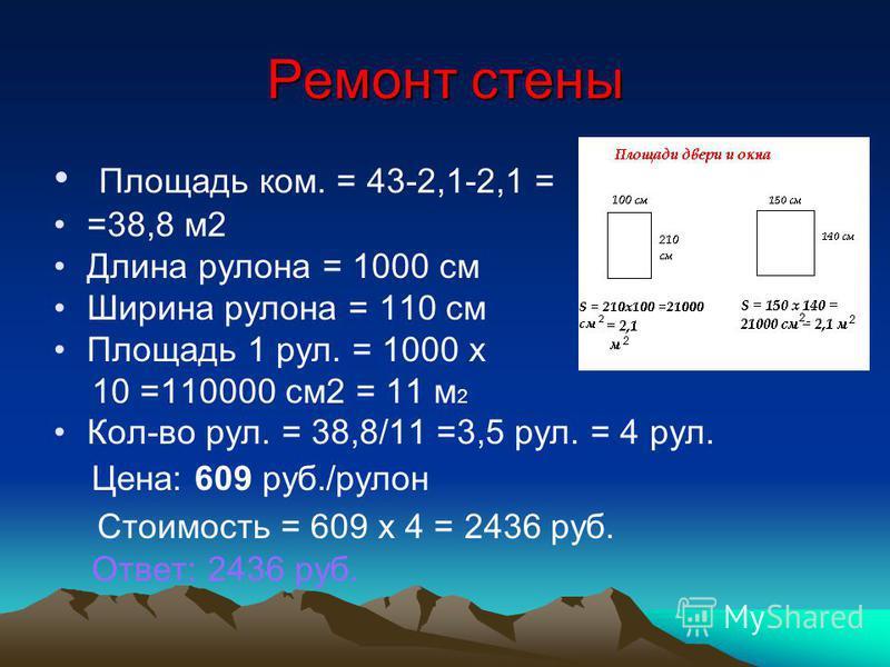 Площадь ком. = 43-2,1-2,1 = =38,8 м 2 Длина рульььььона = 1000 см Ширина рульььььона = 110 см Площадь 1 рулььььь. = 1000 х 10 =110000 см 2 = 11 м 2 Кол-во рулььььь. = 38,8/11 =3,5 рулььььь. = 4 рулььььь. Цена: 609 руб./рульььььон Стоимость = 609 х 4