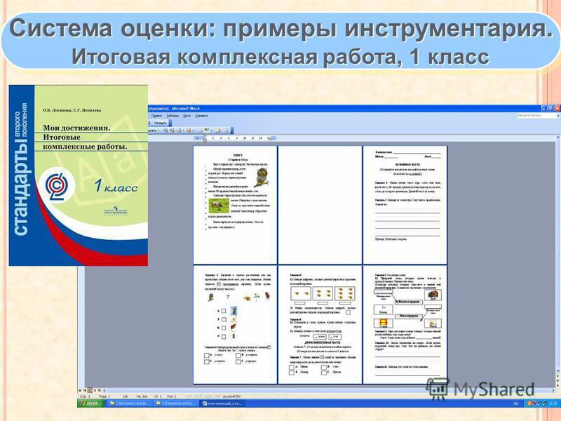Система оценки: примеры инструментария. Итоговая комплексная работа, 1 класс Система оценки: примеры инструментария. Итоговая комплексная работа, 1 класс