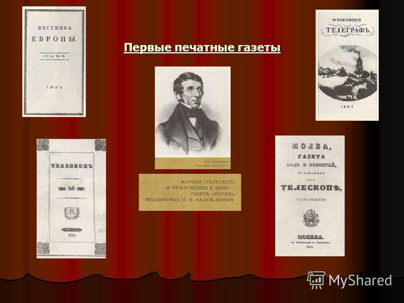 Первые печатные газеты
