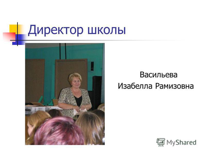 Директор школы Васильева Изабелла Рамизовна