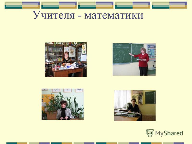 Учителя - математики