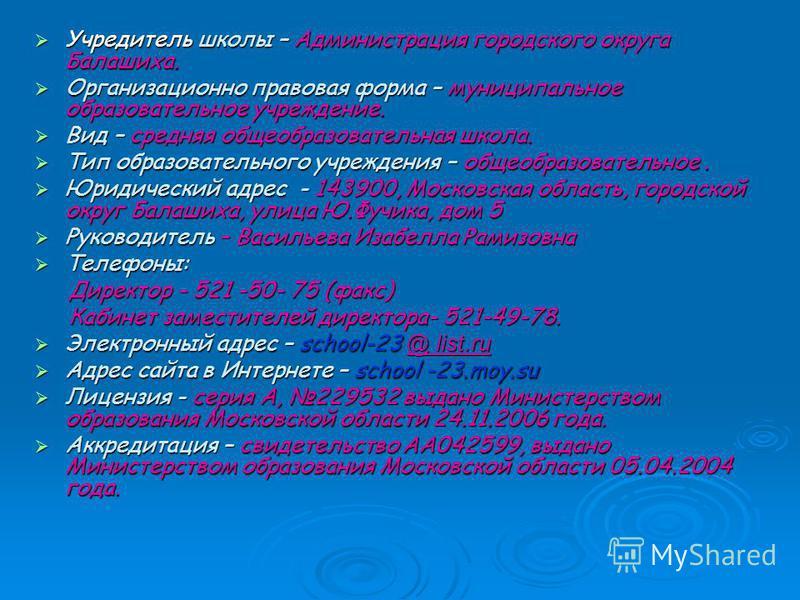 Учредитель школы – Администрация городского округа Балашиха. Учредитель школы – Администрация городского округа Балашиха. Организационно правовая форма – муниципальное образовательное учреждение. Организационно правовая форма – муниципальное образова