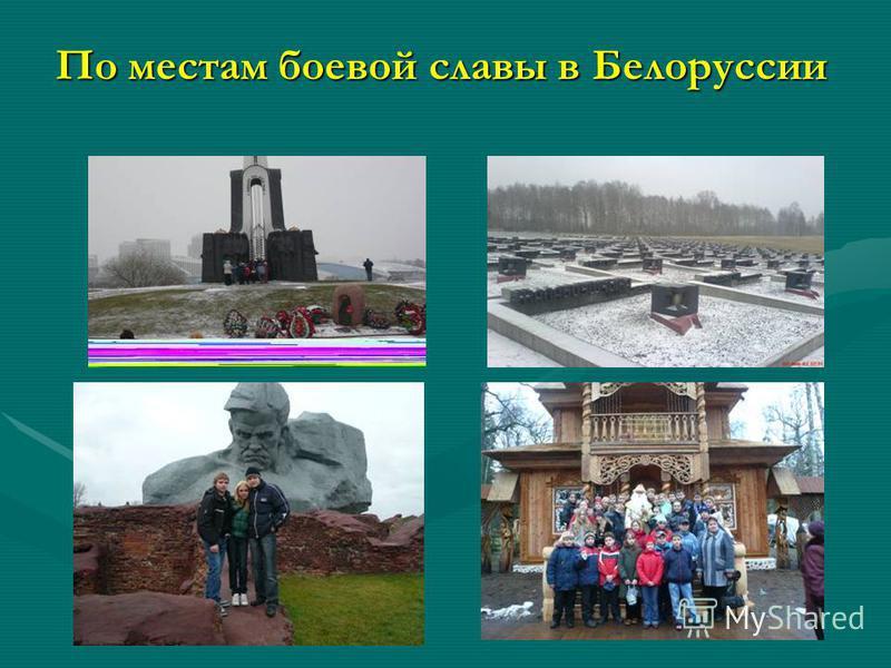 По местам боевой славы в Белоруссии