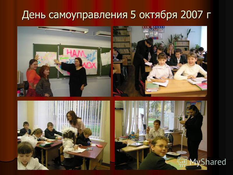 День самоуправления 5 октября 2007 г