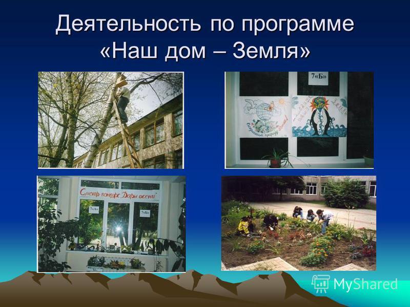 Деятельность по программе «Наш дом – Земля»
