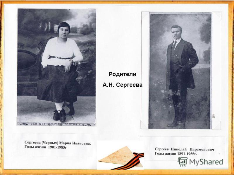 Родители А.Н. Сергеева