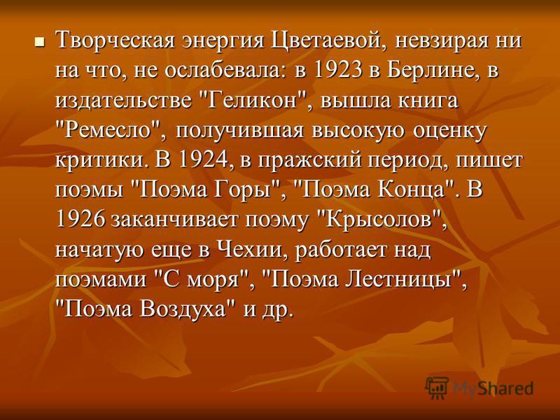 Творческая энергия Цветаевой, невзирая ни на что, не ослабевала: в 1923 в Берлине, в издательстве