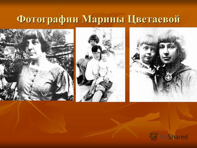 Фотографии Марины Цветаевой