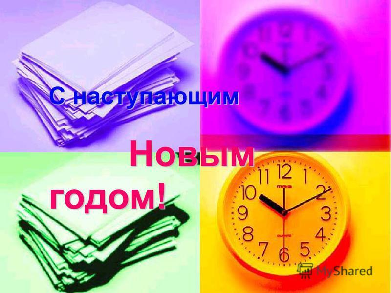 С наступающим Новым годом! Новым годом!