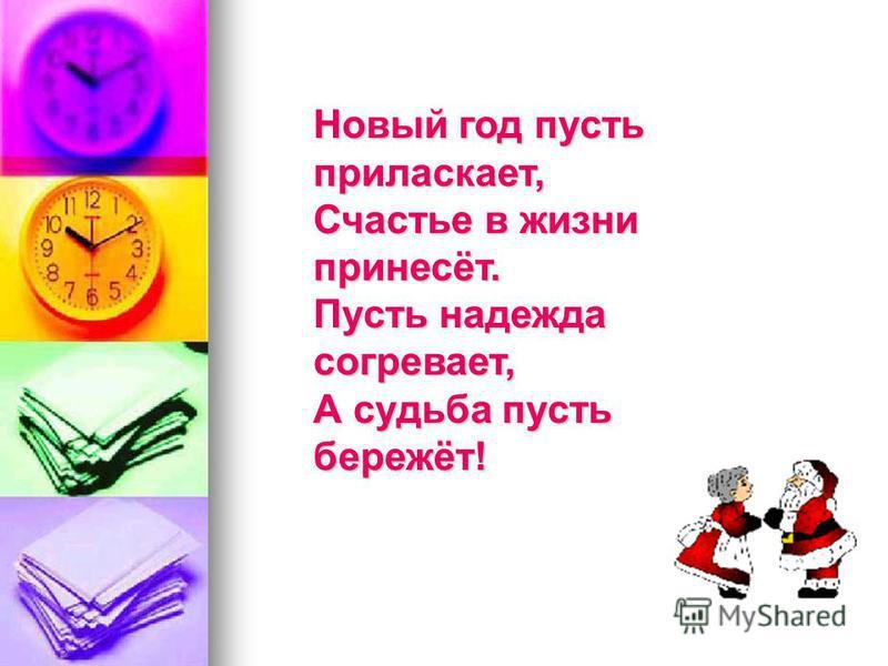 Новый год пусть приласкает, Счастье в жизни принесёт. Пусть надежда согревает, А судьба пусть бережёт!