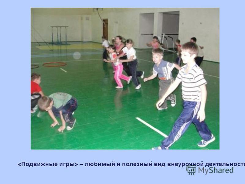 «Подвижные игры» – любимый и полезный вид внеурочной деятельности
