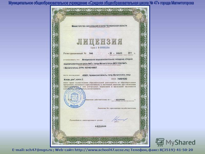 E-mail: sch47@mgn.ru ; Web-сайт: http://www.school47.ucoz.ru; Телефон, факс: 8(3519)-41-50-20