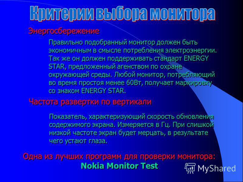 Энергосбережение Правильно подобранный монитор должен быть экономичным в смысле потребления электроэнергии. Так же он должен поддерживать стандарт ENERGY STAR, предложенный агентством по охране окружающей среды. Любой монитор, потребляющий во время п