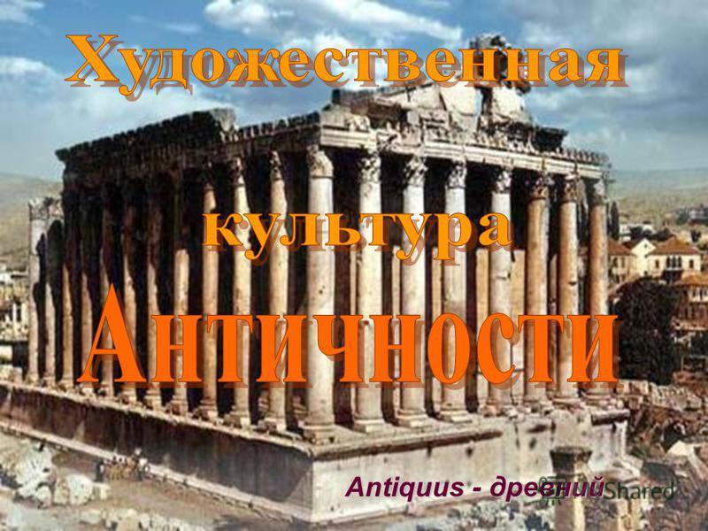 Antiquus - древний