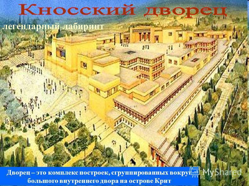 легендарный лабиринт Дворец – это комплекс построек, сгруппированных вокруг большого внутреннего двора на острове Крит