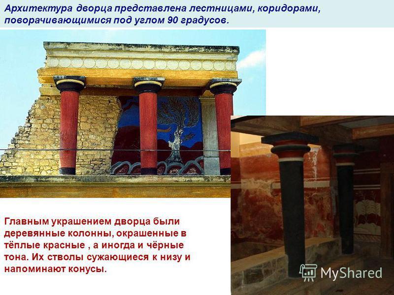 Главным украшением дворца были деревянные колонны, окрашенные в тёплые красные, а иногда и чёрные тона. Их стволы сужающиеся к низу и напоминают конусы. Архитектура дворца представлена лестницами, коридорами, поворачивающимися под углом 90 градусов.