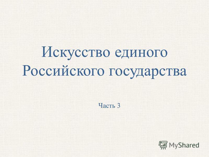 Искусство единого Российского государства Часть 3