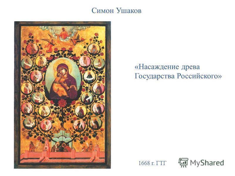 Симон Ушаков 1668 г. ГТГ «Насаждение древа Государства Российского»