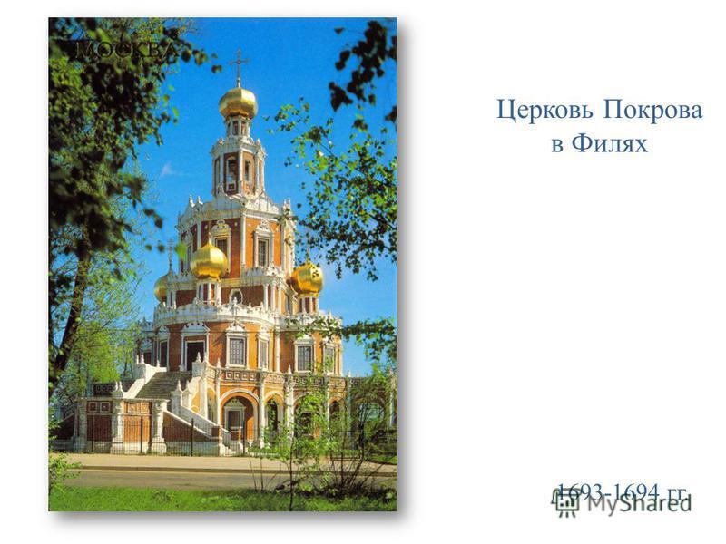 Церковь Покрова в Филях 1693-1694 гг.