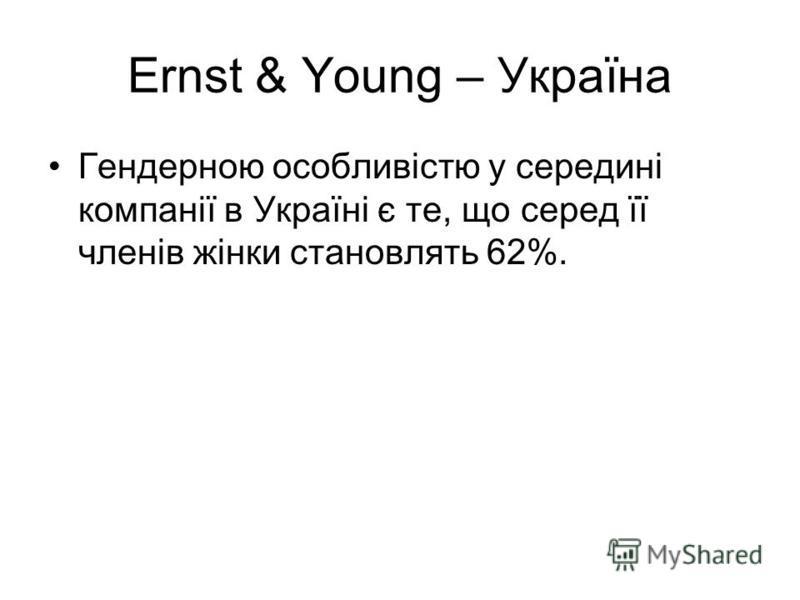 Ernst & Young – Україна Гендерною особливістю у середині компанії в Україні є те, що серед її членів жінки становлять 62%.