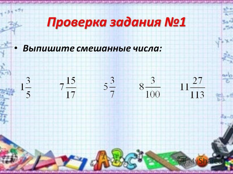 Проверка задания 1 Выпишите смешанные числа: