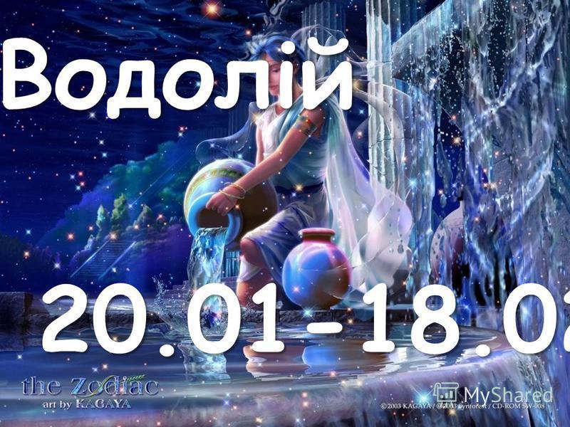 Водолій 20.01-18.02