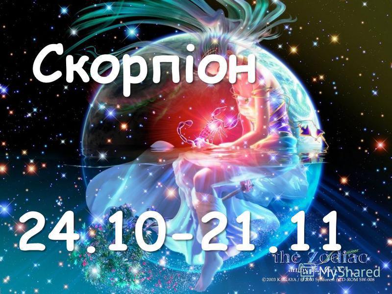 Скорпіон 24.10-21.11