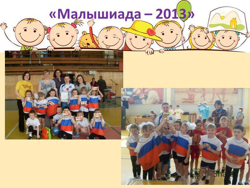 «Малышиада – 2013»