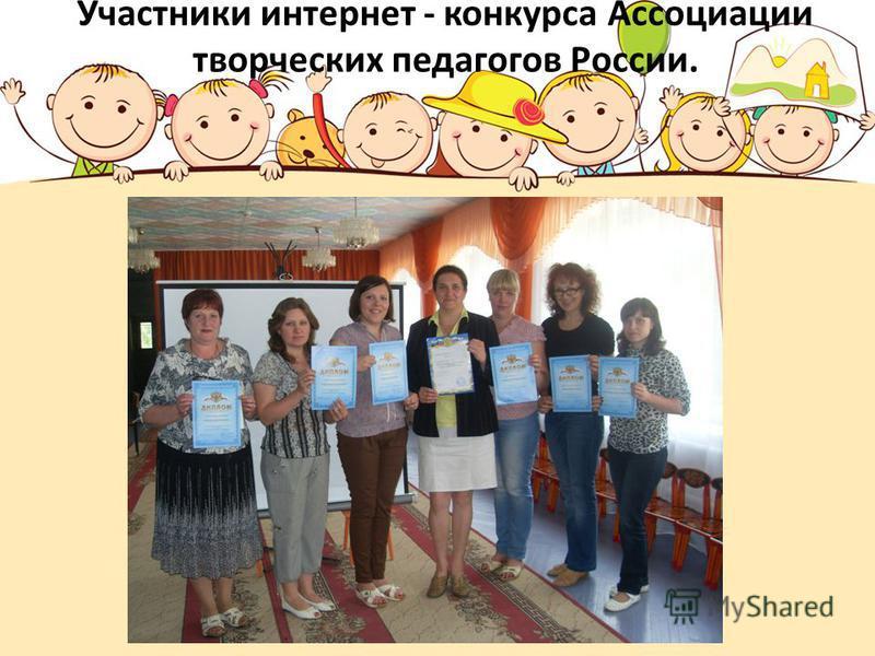 Участники интернет - конкурса Ассоциации творческих педагогов России.