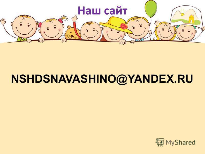 Наш сайт NSHDSNAVASHINO@YANDEX.RU