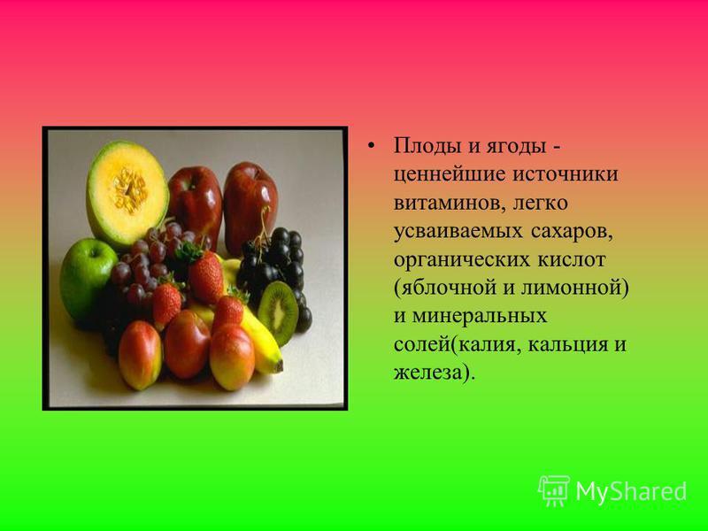 Свежие плоды и ягоды широко применяются для приготовления разнообразных сладких блюд: киселей, компотов, желе, муссов, суфле, мороженого, пломбиров, а также соусов, начинок для пирогов, тортов и пирожных, из них варят варенье, повидло, джем, приготов