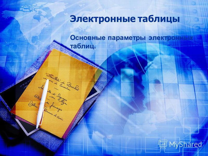 Электронные таблицы Основные параметры электронных таблиц.
