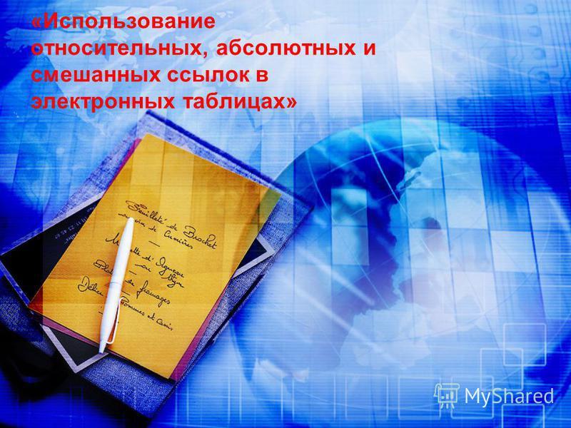 «Использование относительных, абсолютных и смешанных ссылок в электронных таблицах»