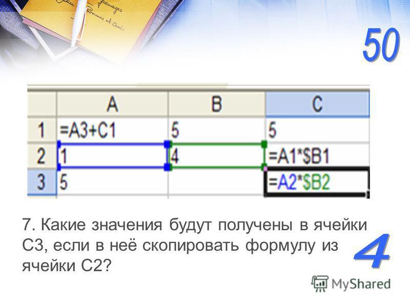 6. Какие значения будут получены в ячейке С2 после вычисления? 7. Какие значения будут получены в ячейки С3, если в неё скопировать формулу из ячейки С2?