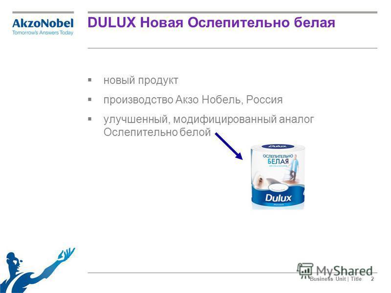 Business Unit | Title2 новый продукт производство Акзо Нобель, Россия улучшенный, модифицированный аналог Ослепительно белой DULUX Новая Ослепительно белая