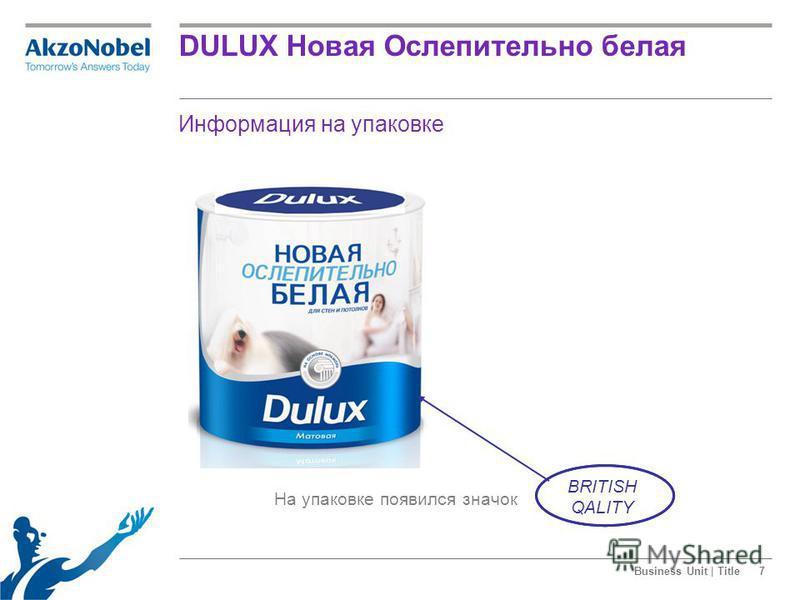 Business Unit | Title7 BRITISH QALITY Информация на упаковке На упаковке появился значок DULUX Новая Ослепительно белая
