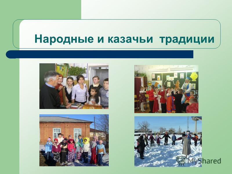 Народные и казачьи традиции