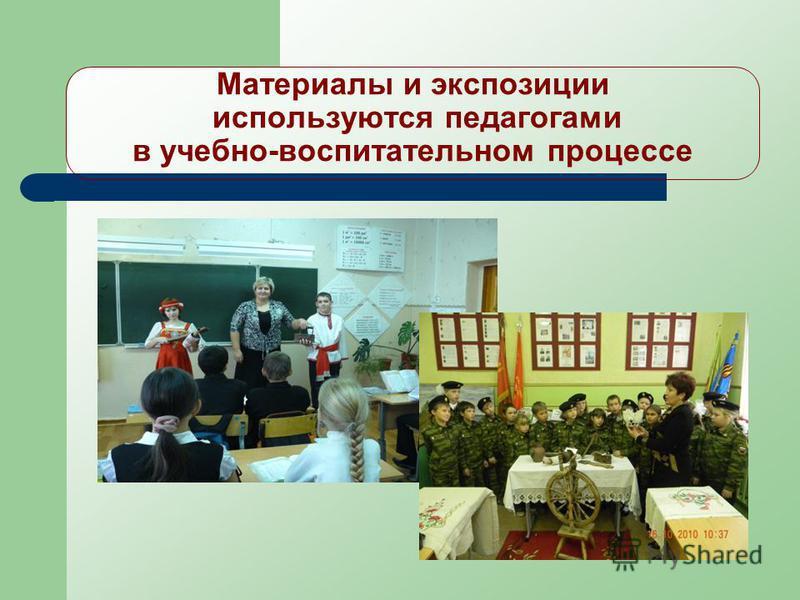 Материалы и экспозиции используются педагогами в учебно-воспитательном процессе