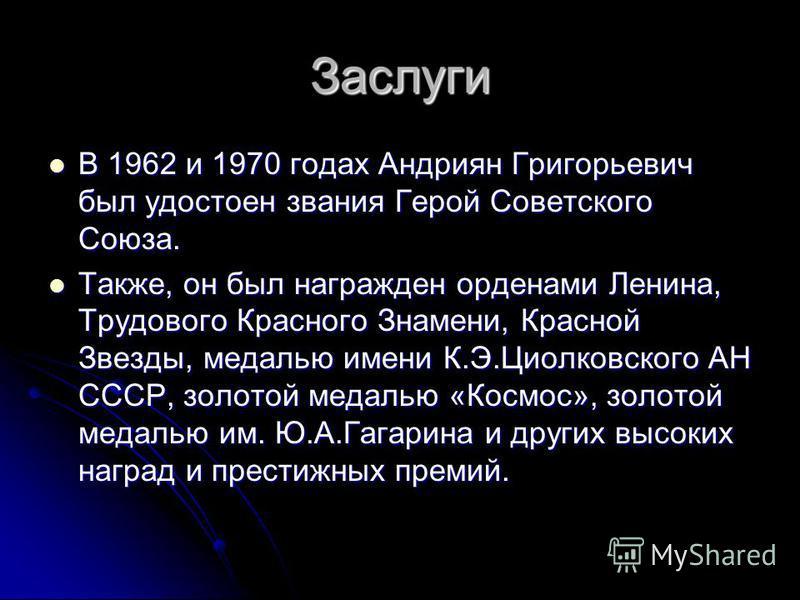 Заслуги В 1962 и 1970 годах Андриян Григорьевич был удостоен звания Герой Советского Союза. В 1962 и 1970 годах Андриян Григорьевич был удостоен звания Герой Советского Союза. Также, он был награжден орденами Ленина, Трудового Красного Знамени, Красн
