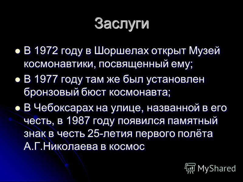 Заслуги В 1972 году в Шоршелах открыт Музей космонавтики, посвященный ему; В 1972 году в Шоршелах открыт Музей космонавтики, посвященный ему; В 1977 году там же был установлен бронзовый бюст космонавта; В 1977 году там же был установлен бронзовый бюс