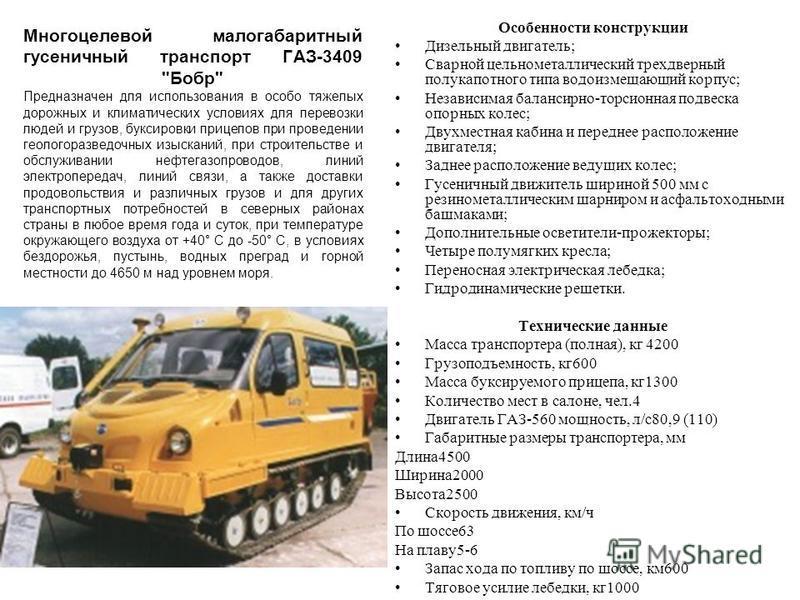 Многоцелевой малогабаритный гусеничный транспорт ГАЗ-3409