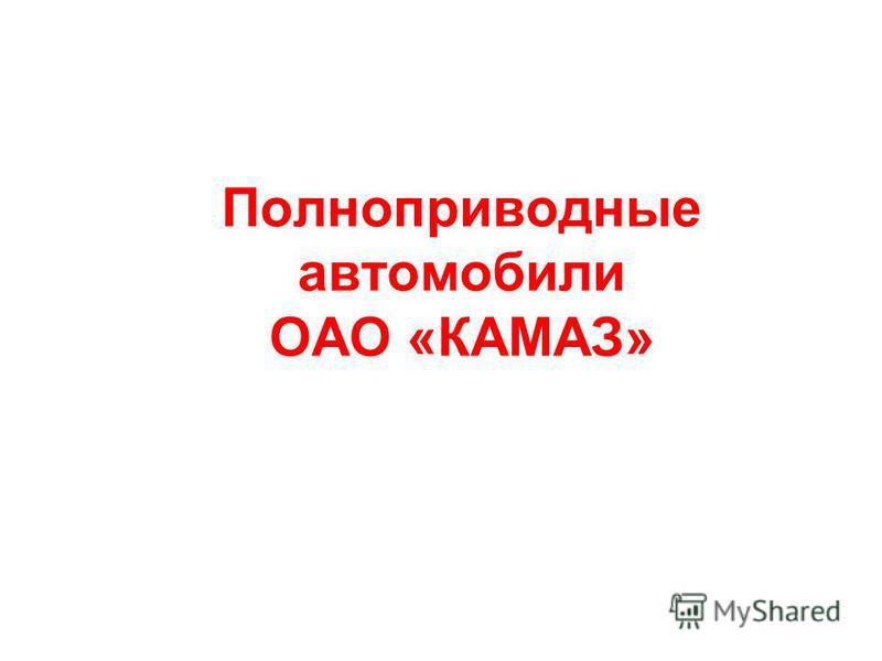 Полноприводные автомобили ОАО «КАМАЗ»