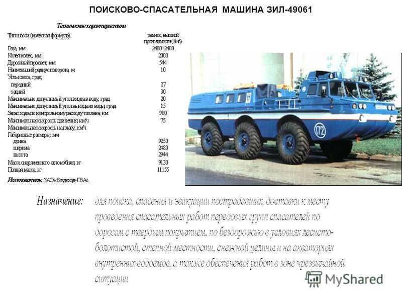 ПОИСКОВО-СПАСАТЕЛЬНАЯ МАШИНА ЗИЛ-49061